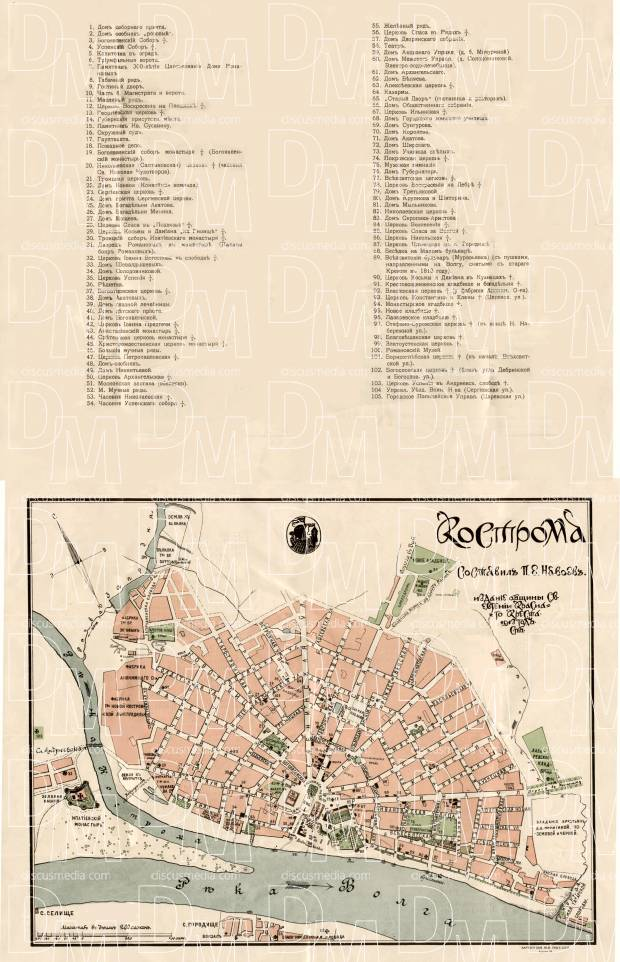 Kostroma (Кострома) city map, 1913. Use the zooming tool to explore in higher level of detail. Obtain as a quality print or high resolution image