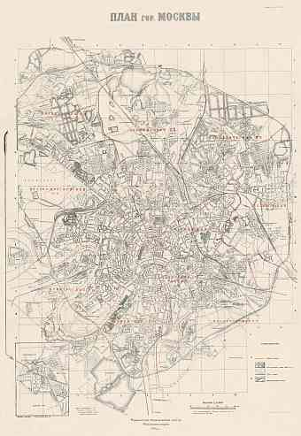 Moscow (Москва, Moskva), city map, 1934